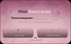 Имя Анастасия — нумерология, психология и влияние на судьбу