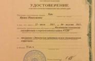 Хан сертификат 15