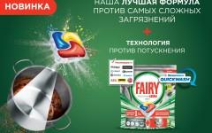 Чтобы посуда сверкала, как новая: капсулы для посудомоечной машины Fairy Platinum Plus Всё в одном