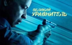 7 лучших кинопремьер осени 2014 – на какие новинки кино осени 2014 стоит сходить?