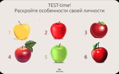 TEST-time! Выберите яблоко и раскройте особенности своей личности