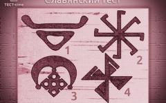 Выберите славянский символ и узнайте, какие изменения произойдут в вашей судьбе