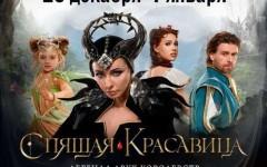 Новый мюзикл на льду Татьяны Навки «Спящая красавица. Легенда двух королевств»