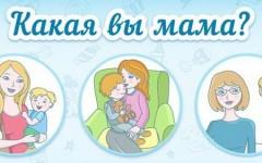 Тест: Какая ты мама?