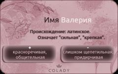 Имя Валерия — психология, нумерология и влияние на судьбу