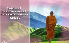 Тибетский психологический тест. Результат вас поразит!