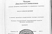 Чалоян диплом 4