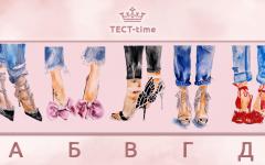 Элегантный тест: выберите стильную пару туфелек и узнайте ваши уникальные черты характера