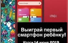 Выиграй для ребенка новый смартфон – INOI kPhone!