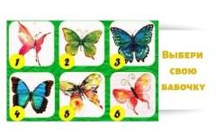 Тест БАБОЧКИ. Что ваша бабочка может рассказать о вас?