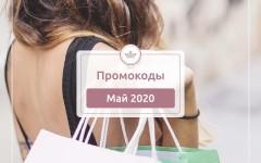 Актуальные промокоды для россиян на технику, продукты, доставку — май 2020