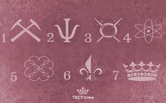 Выберите один символ и узнайте, к какому духовному типу человека вы относитесь