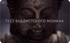 Тест буддийского монаха. Выберите монаха и узнайте, что мешает вам обрести счастье в жизни