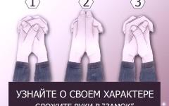 Психологический тест: сложите руки в замок и узнайте о своем характере