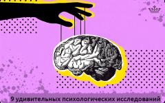 9 самых удивительных психологических исследований в истории