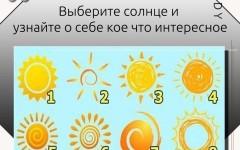 Психологический тест — выберите солнце и узнайте, что ждет вас в ближайшем будущем