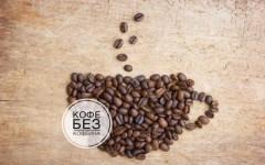 Кофе без кофеина: есть ли от него какая-то польза?