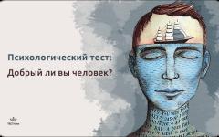 Психологический тест: Добрый ли вы человек?
