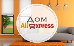 Подборка качественных магазинов с товарами для дома с Aliexpress