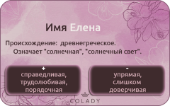 Имя Елена – психология, нумерология и судьба Лены, Леночки