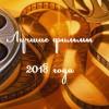 Лучшие фильмы 2018 года, уже вышедшие на экраны — ТОП 15