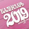 Календарь праздничных и выходных дней на 2019 год — как будем отдыхать
