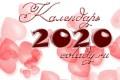 Календарь с праздничными и выходными днями на 2020 год — как работаем и отдыхаем в 2020 в России