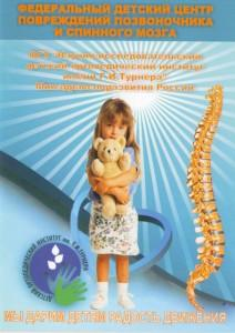 У ребенка больной позвоночник или травма: что делать?