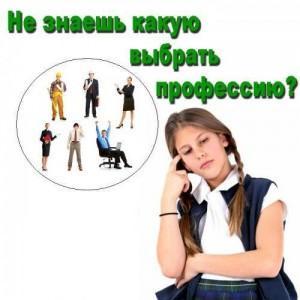 Как помочь ребенку с выбором профессии?