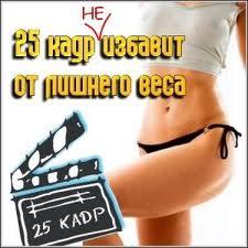 Методика похудения 25 КАДР. Раскроем все тайны бесплатно!