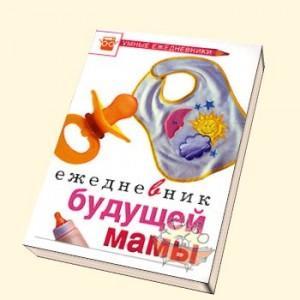 15 лучших идей подарков для будущей мамы