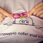 Одежда для беременных на осень – что должно быть в гардеробе?