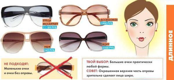 Солнцезащитные очки для продолговатого типа лица