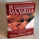 Книга для будущих родителей - Марта и Уильям Сирс «В ожидании малыша»