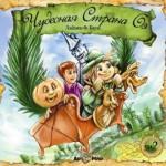 Книги для детей 5-7 лет
