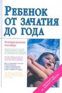 Жанна Цареградская «Ребенок от зачатия до года»