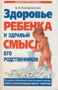 Евгений Комаровский «Здоровье ребенка и здравый смысл его родственников»