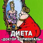 """Диета """"Доктор Борменталь"""" Кондрашов и Дремов"""