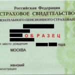 Смена пенсионного удостоверения