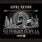 Борис Акунин «Черный город»