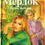 Айрис Мердок «Время ангелов»