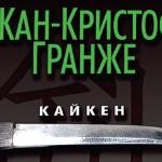 Жан-Кристоф Гранже «Кайкен»