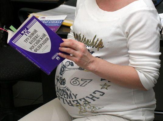 Трудовой кодекс РФ о правах беременных