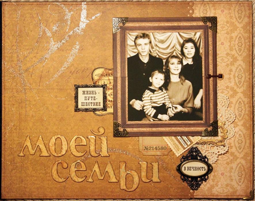 Скрапбукинг семейный альбом