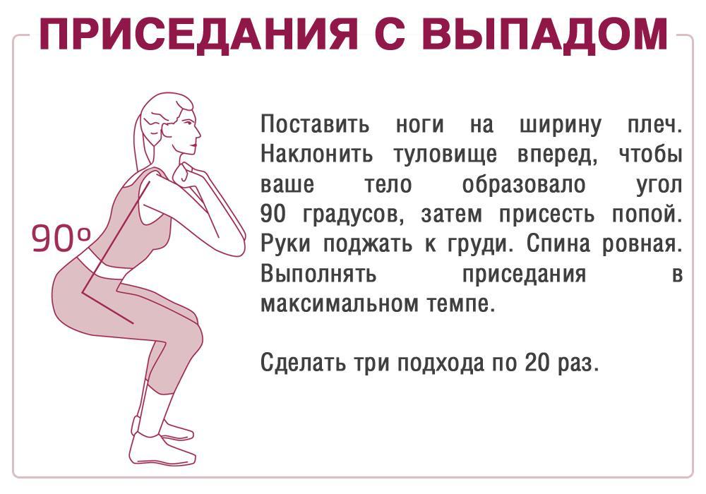 Упражнение для упругости попы, ягодиц и бедер -приседания с выпадом