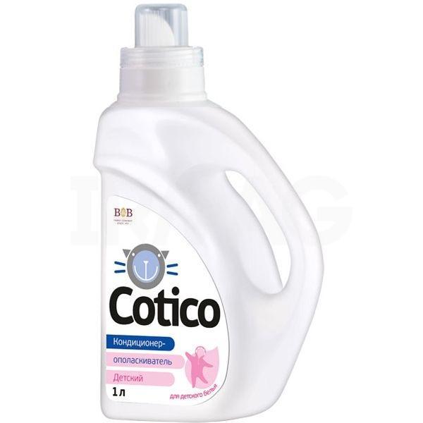Лучшие детские кондиционеры-ополаскиватели для белья - Cotico
