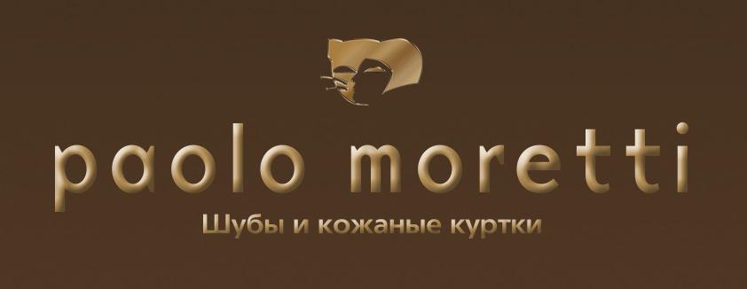 бренд Paolo Moretti
