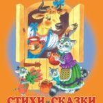 Самуил Маршак. «Стихи и сказки для самых маленьких»