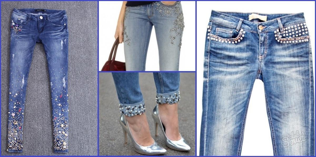 Декорирование джинсов стразами и бусинами