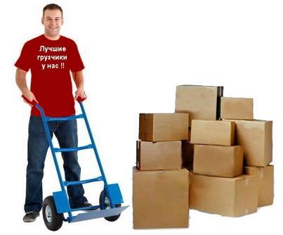 Выбор грузчиков для переезда